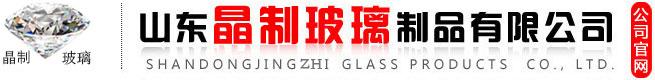 山东晶品玻璃制品有限公司